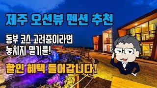 제주도 가성비 좋은 오션뷰 펜션 추천(할인 혜택까지!)…