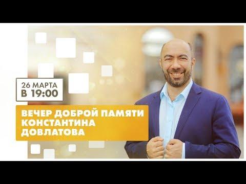 Вечер Доброй памяти Константина Довлатова