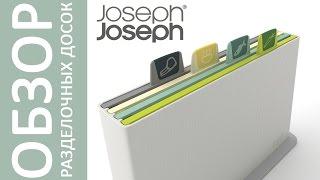 Обзор набора разделочных досок Joseph Joseph Index™ Опал 60113