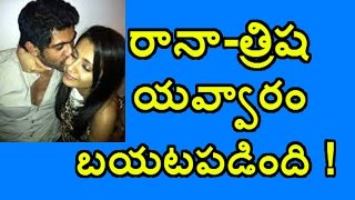 Rana and Trisha Private LEAKED Pics | Latest Celebrity Updates | SV Telugu TV