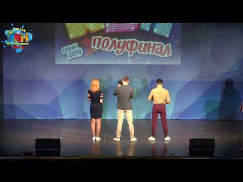 1 игра 1/2 финала Юго-Западной лиги МС КВН (17.10.2019)
