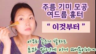 주름 기미 모공 &qu…