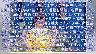 コナンにルフィ、ジブリまで! モノマネ芸人・石出奈々子さんのネタづく...
