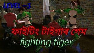 ফাইটিং টাইগাৰ গেম ।।।Fighting tiger /level --3//amazing game