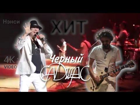 NENSI / Нэнси - Черный Кадиллак REMIX (  (Клип Menthol Style) 4K