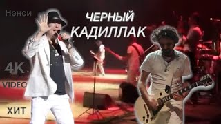 Download NENSI / Нэнси - Черный Кадиллак REMIX (  (Клип menthol style) 4K Mp3 and Videos