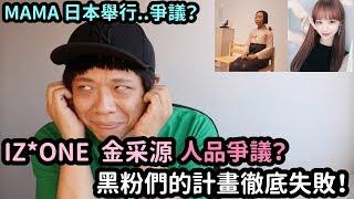 IZ*ONE 金采源人品爭議?黑粉們的計畫徹底失敗!/ MAMA 日本舉行..爭議?| DenQ