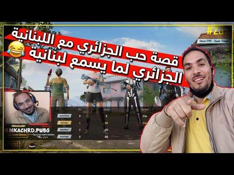 لما الجزائري يلعب مع بنت لبنانية 😍😍تحشيش اسطوري 🤣🤣