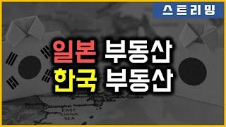 일본 부동산 - 한국 부동산
