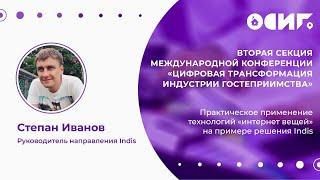 Степан Иванов, «Практическое применение технологий «интернет вещей» на примере решения Indis»