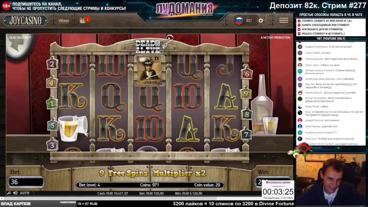 витус выиграл в казино joycasino полмиллиона