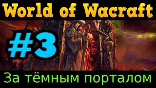 Аудиокнига World of Warcraft ► По сторону тёмного портала ► глава 3