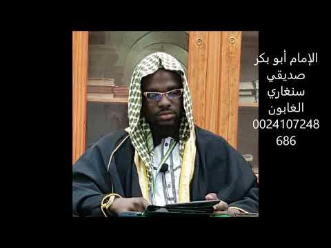 imam aboubacar sidiki sangare gabon une histoire très trest