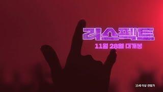 리스펙트 (Respect, 2018) 메인 예고편