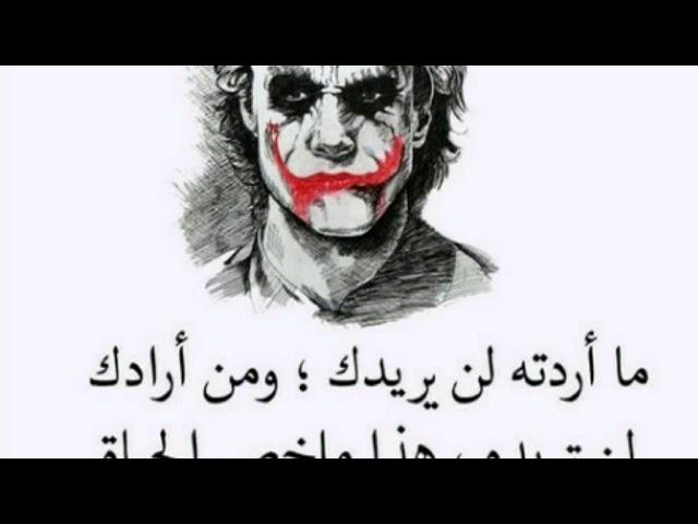 ????? ?????? a9wal al joker HD