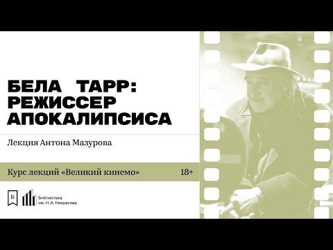 «Бела Тарр: режиссер Апокалипсиса». Лекция Антона Мазурова