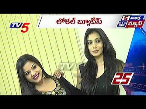5 Minutes 25 News   30th August 2016   Telugu News   TV5 News