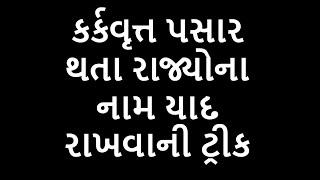 GK Trick in Gujarati - karkvut pasar that rajyona name yad rakhvani trick