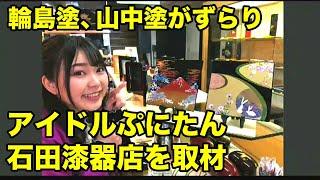 石田漆器店 http://ishidasikkiten.sakura.ne.jp/ http://shop-kanazawa.jp/shop.php?shp=467&mll=7 片町商店街Twitter https://twitter.com/e_katamachi 「片町☆ ...