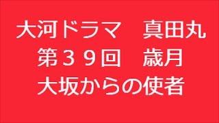 真田丸 第39回 歳月 ⇒ http://kazshin.com/?p=3767 「真田丸 後編 (NH...
