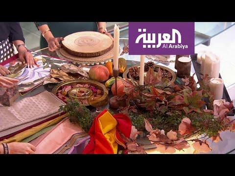 صباح العربية | أدخل جمال الخريف الى منزلك  - نشر قبل 1 ساعة