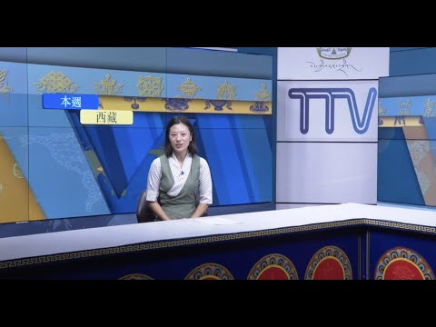 《本週西藏》第251期 2021年08月27日 Tibet This Week: Chinese