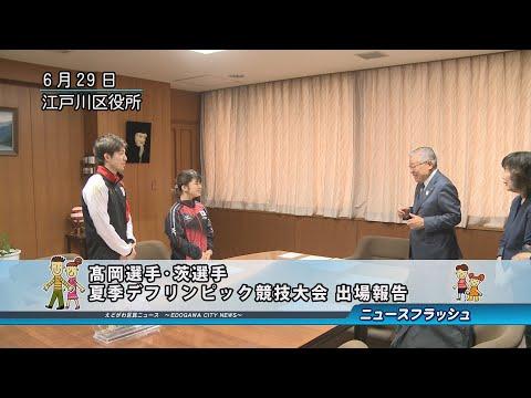 高岡選手・茨選手 夏季デフリンピック競技大会 出場報告