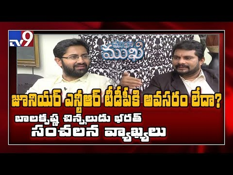 Mukha Mukhi with Balakrishna's son-in-law Bharat - TV9