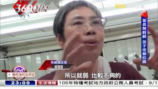 一個學校六成弱勢 忠義國小拒廢校【3600秒】