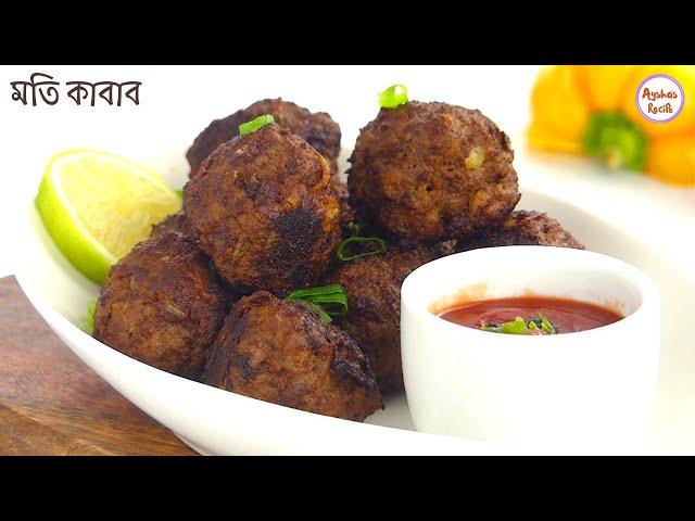 মতি কাবাব - অল্প উপকরণে ও সহজ পদ্ধতিতে | Moti Kabab Recipe Bangla, Easy Beef Kebab, Fried Meatball
