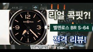 [햇살시계방TV]벨앤로스 BR S-64리뷰! brs h…