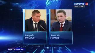 В Санкт Петербурге прошла рабочая встреча Андрея Бочарова и Алексея Миллера