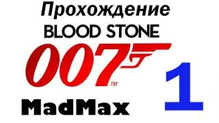 Прохождение James Bond 007: Blood Stone - Часть 1