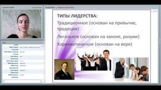 Бизнес -обучение.Кто такой Лидер в нашем бизнесе? спикер И.Валеева о.з.д.