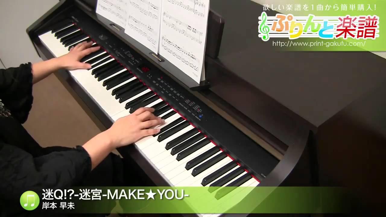 迷Q!?-迷宮-MAKE☆YOU- / 岸本 早未 : ピアノ(ソロ) / 中級 - YouTube