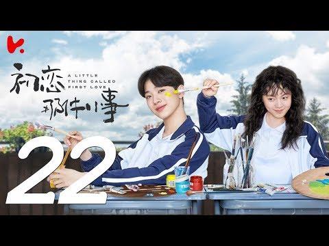 ENG SUB |《初戀那件小事 A Little Thing Called First Love》EP22——主演:賴冠霖,趙今麥,王潤澤