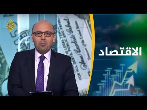 النشرة الاقتصادية الأولى 2019/3/24  - نشر قبل 4 ساعة