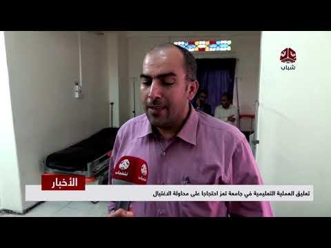 تعليق العملية التعليمية في جامعة تعز احتجاجا على محاولة إغتيال رئيس الجامعة