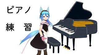 ピアノ練習するわ