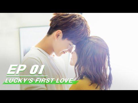 E01 Lucky's First Love 世界欠我一个初恋    iQIYI