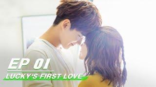 E01 Lucky's First Love 世界欠我一个初恋  | iQIYI