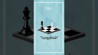 تعرف على ماضي لعبة #الشطرنج في يومها العالمي