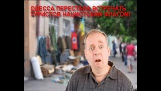 Одесса перестала встречать туристов нацистским флагом