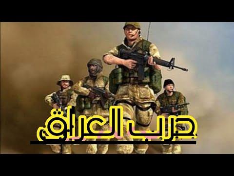 تحميل لعبة حرب العراق 3 تحميل المنتدى