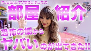 Baixar 【部屋紹介】PopteenTV初!レギュモの部屋に潜入!!【Popteen】【レギュモサバイバル】