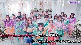 [คาราโอเกะ off vocal] เพลง เธอคือ...เมโลดี้ BNK48