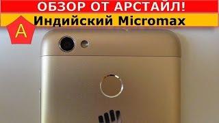 Смартфон из Солнечной Индии! Micromax Canvas Juice 4 Q465 / Арстайл /