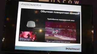 Panomera - необычайные возможности для видеонаблюдения