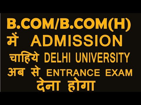 DELHI UNIVERSITY ADMISSION 2018-19  | B.COM AND BOM(H) IN DU 2018 WILL BE ON ENTRANCE BASED