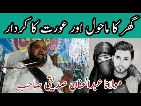 Emtional Bayan  molana Abdul Hannan Siddique 2019 Nawabshah Sindh